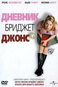 Фильм Дневник Бриджет Джонс