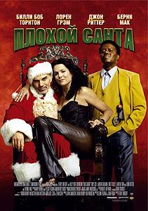 Фильм Плохой Санта