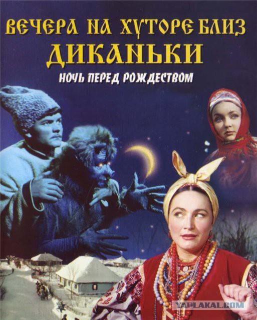 Фильм Вечера на хуторе близ Диканьки