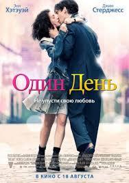 Фильм Один день