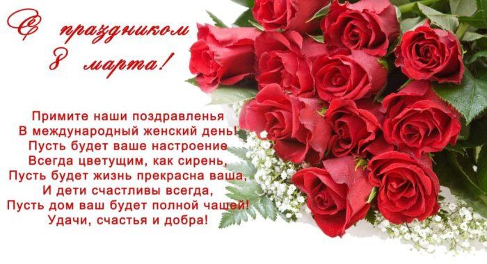 Поздоровлення у віршах всім коханим жінкам на восьме березня