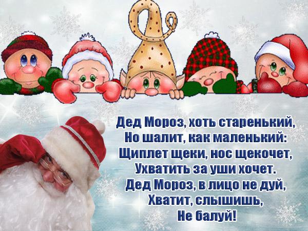 новогодний стишок на открытке