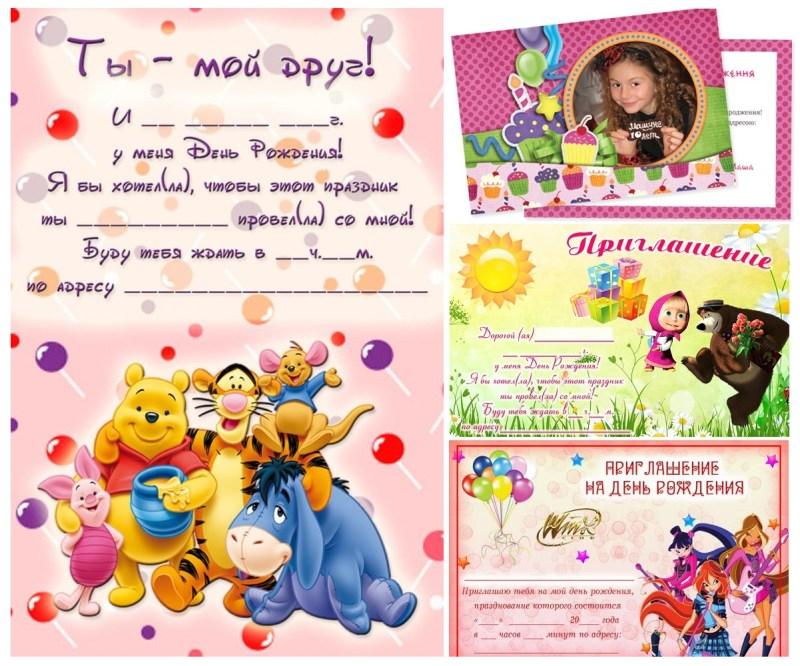 пригласительные открытки на детский день рождения