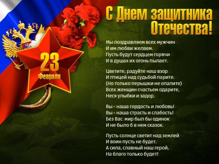 стихи мужчинам на 23 февраля