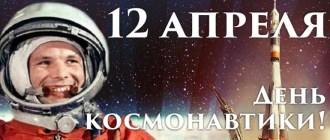 празднование дня космонавтики