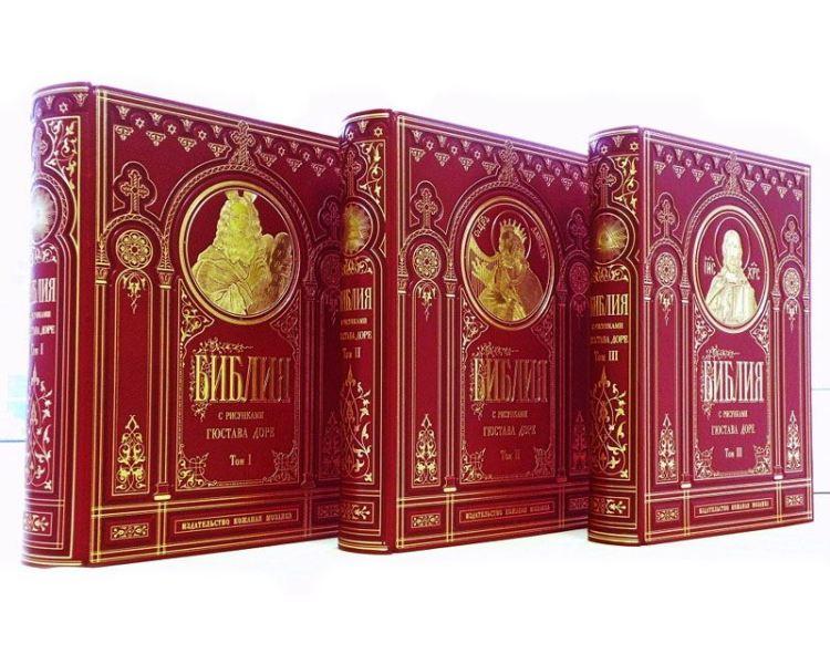 Книги Священного писания
