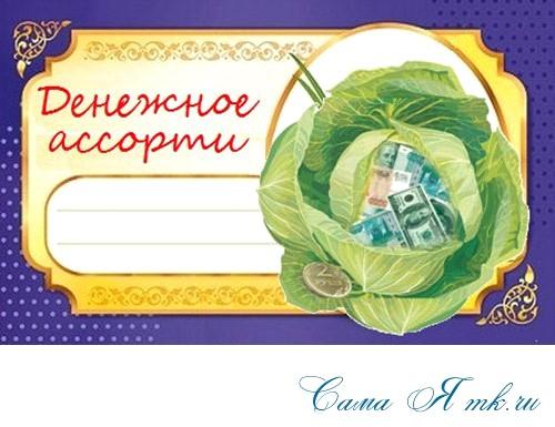 денежное ассорти