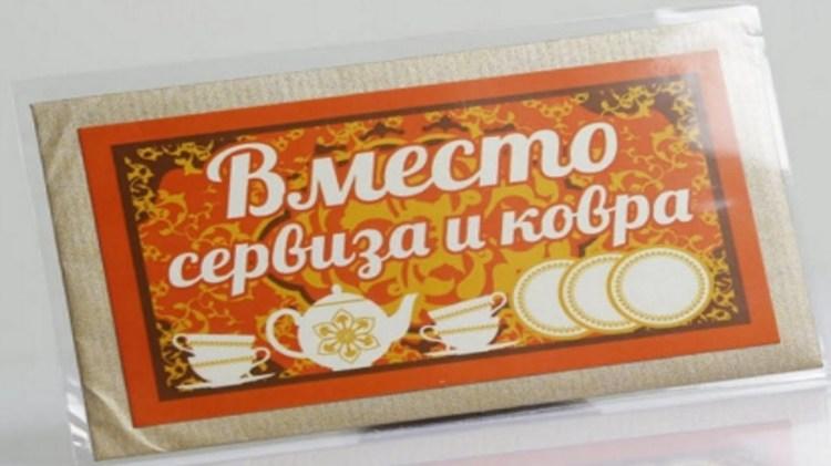 прикольная надпись для денежного конверта