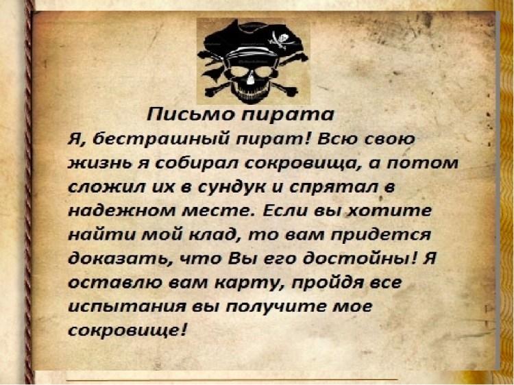 письмо пирата