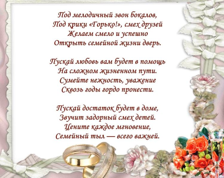пожелание на свадьбу
