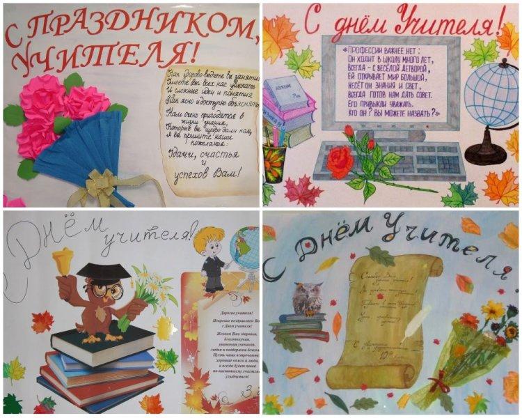 плакаты на день учителя