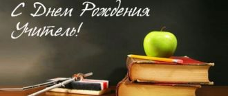 поздравления для учителя с днем рождения