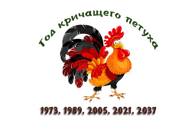 кричащий петух символ 2021 года у славян