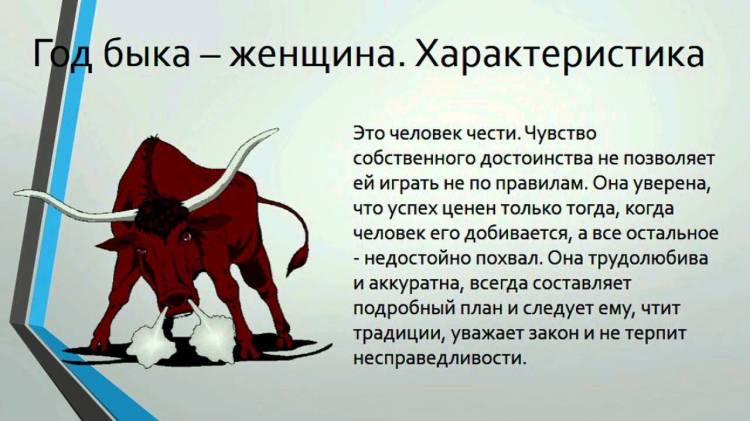 женщина бык