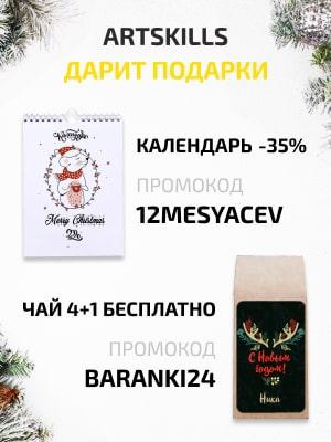 новогодние подарки артскиллс