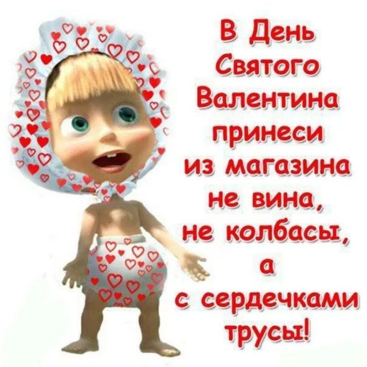 прикольное поздравление с Днем св Валентина