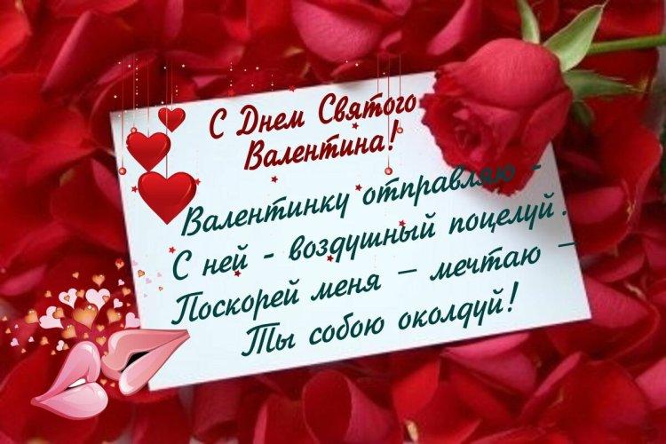 прикольная валентинка