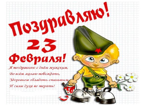 Поздравление с 23 февраля мальчикам начальных классов