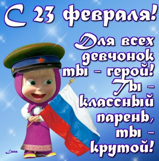 картинка на 23 февраля бесплатно