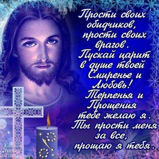 поздравление с Прощеным воскресеньем