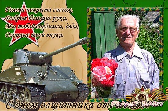 поздравление на 23 февраля дедушке