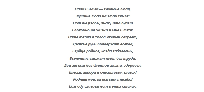 стихи родителям