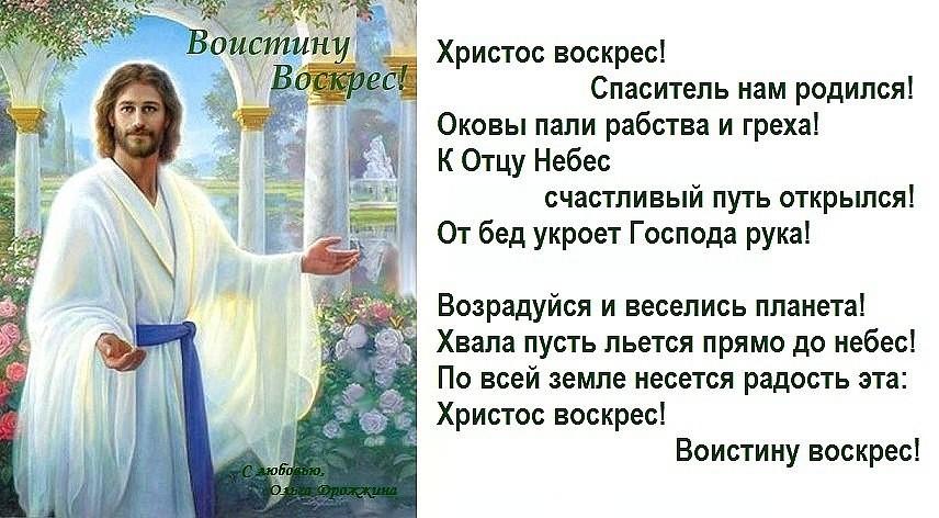 Пасхальные стихи христианские длинные