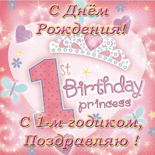 Смс поздравления на день рождения в годик