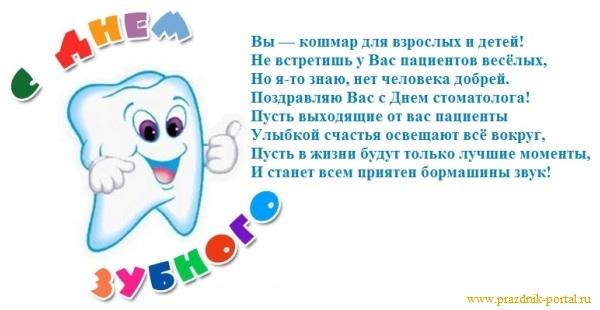 Поздравление зубному технику в стихах