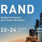 Впечатления от московского Buybrand expo