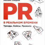 """""""PR в реальном времени"""" уже в продаже"""