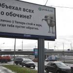 В Петербурге могут сэкономить на социальной рекламе