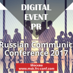 12.04 Fresh Russian Communications Conference 2017