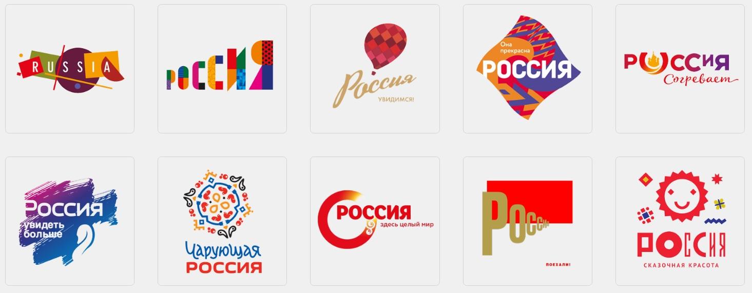 В России объявлен конкурс на разработку туристического бренда страны