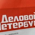 «Деловой Петербург» могут продать «Национальной медиа группе»