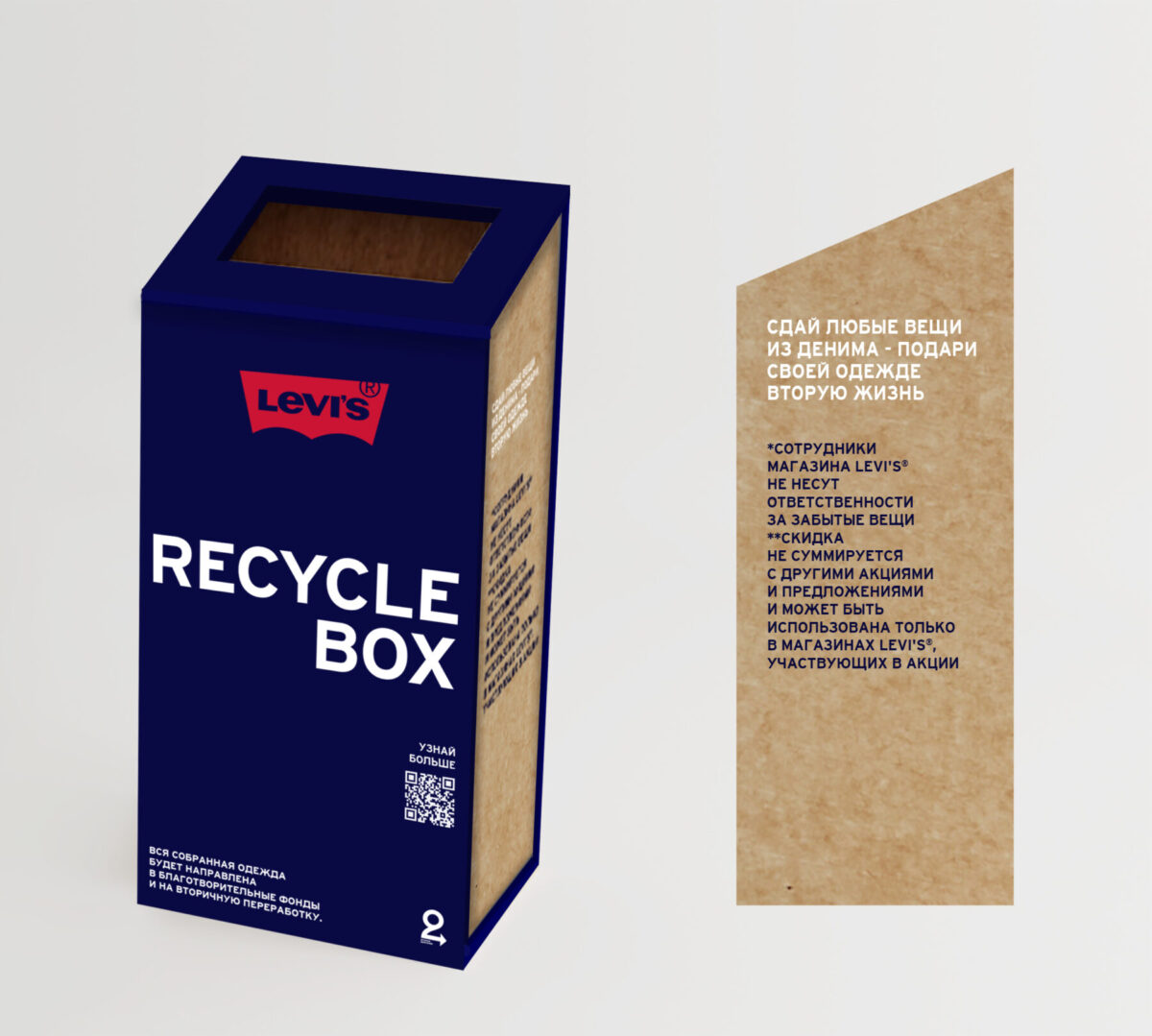 REUSE. RECYCLE. LEVI'S®