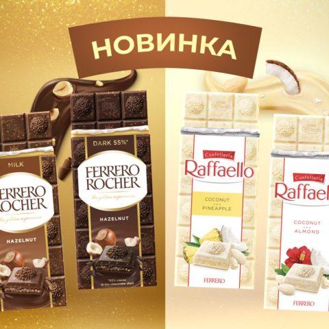 Ferrero Rocher и Raffaello