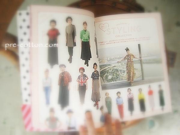 マチャミスタイルファッション本