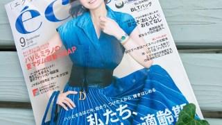 ファッション雑誌エクラ9月号