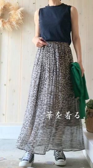 レオパード柄のプリーツスカートコーデ