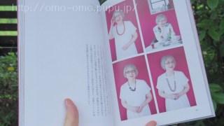 角野栄子さんのファッション