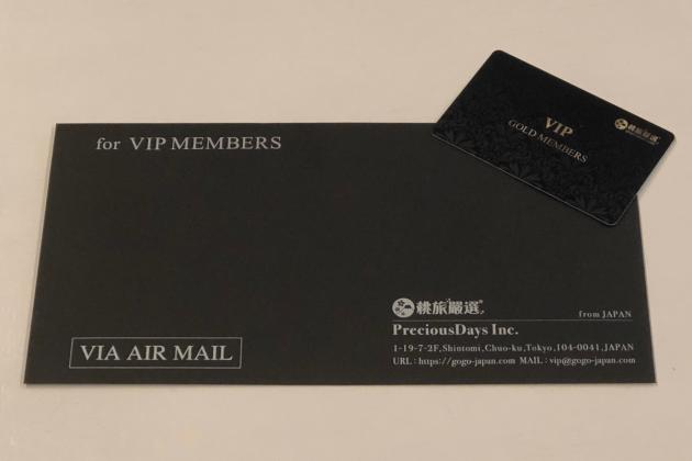 【越境EC】VIPカード届きました。