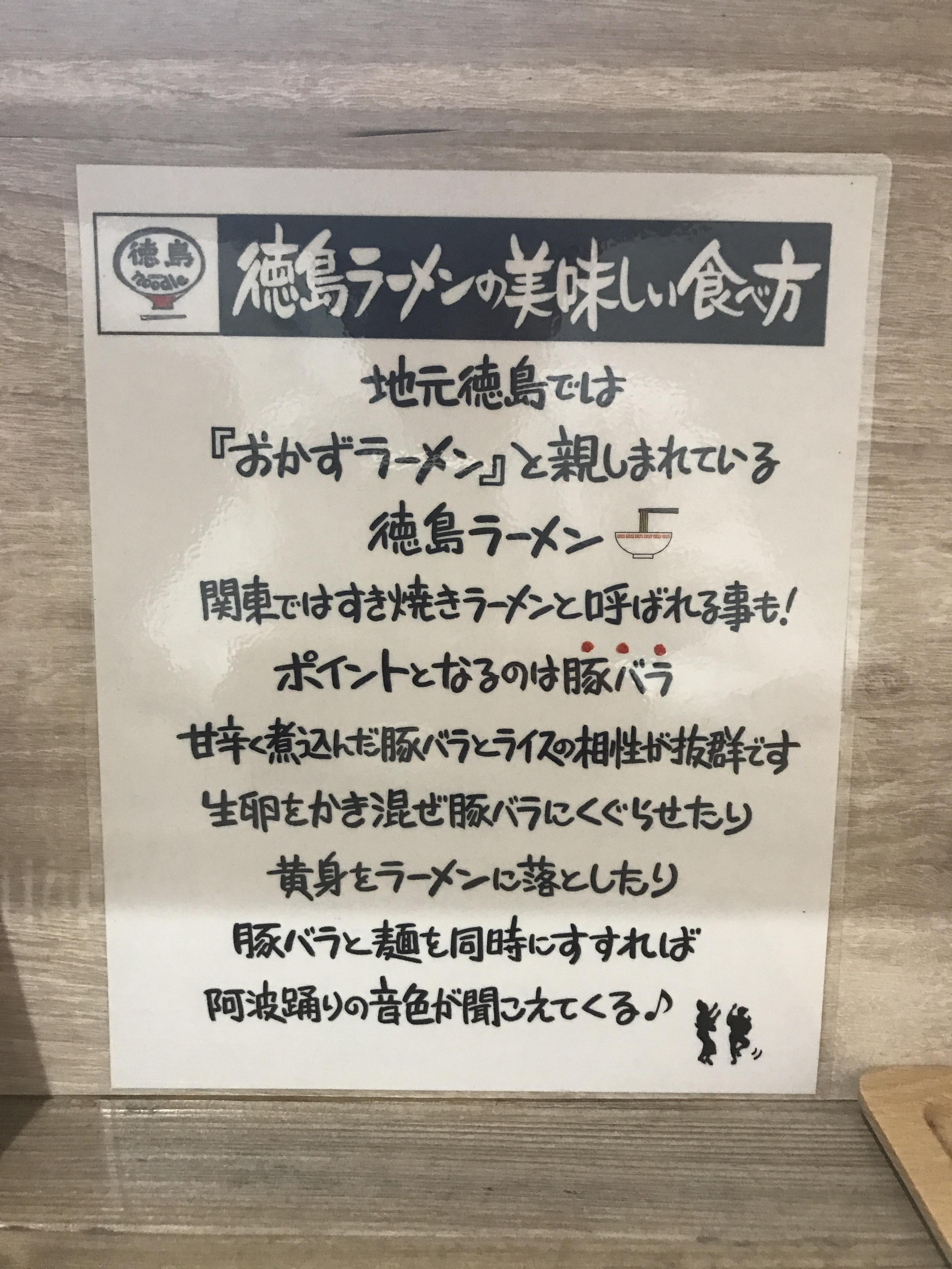 徳島Noodle(ラーメン)ぱどる
