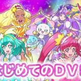 スタートゥインクルプリキュア 無料配布DVD