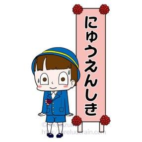 年間行事イラスト)4月)入園式