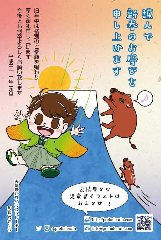イノシシと子どもと富士山のイラスト