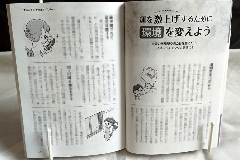 『PHPくらしラク~る♪2021年6月増刊号』イラストカット