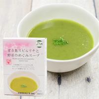 話題のスピルリナを配合した、熱湯で溶くだけのスープ