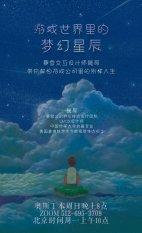 PROGRAM yuan wei poster