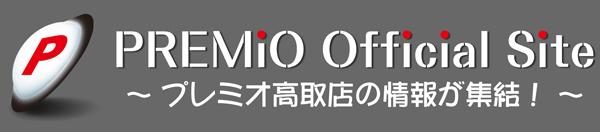 プレミオ高取店オフィシャルサイト